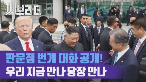 문재인·김정은·트럼프 판문점 번개 대화 공개 '전지적 문재인 대통령 시점은?'   [C브라더]  이미지