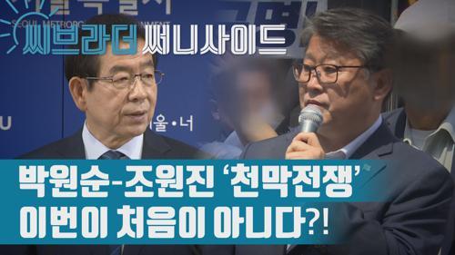 박원순과 조원진의 '천막 전쟁' 그 시작은 국정감사? [C브라더]  이미지