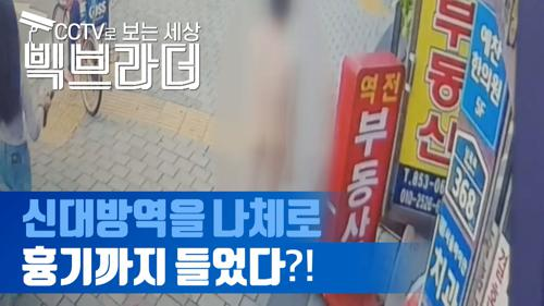 신대방역 나체남·고령운전자 사고·빵도둑의 빵 먹방 'CCTV로 보는 세상, 빅브라더' [C브라더] 이미지