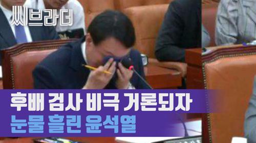 윤석열 '변창훈 검사' 언급에 끝내 눈물, '변호사 소개' 거짓말 논란까지 [C브라더 ]  이미지