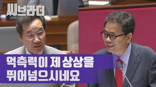 이낙연 총리가 말하는 '억측력이 상상 이상'인 곽상도 의원의 대정부질문은? [C브라더]  이미지