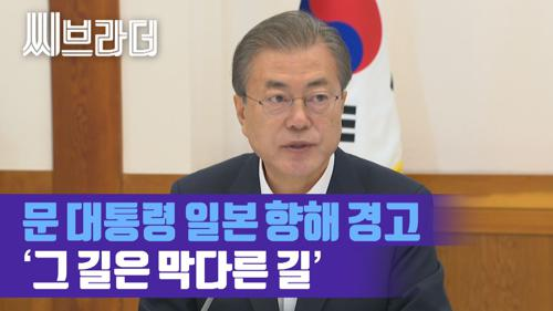 대기업 총수 만난 문재인 대통령 일본 향해 경고 '더 이상 막다른 길로 가지 마라' [C브라더]  이미지