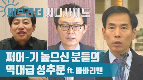 대한민국에서 높으신 분들의 역대급 성범죄 '몰카에 성추행에 바바리맨이요?' [C브라더]  이미지