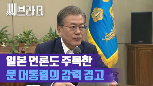 '일본에 더 큰 피해로 돌아갈 것' 문재인 대통령, 무역보복에 경고 '수석보좌관회의' [C브라더]  이미지