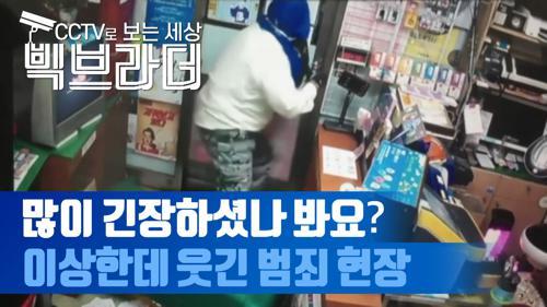 반바지를 왜 머리에 썼어요? CCTV에 찍힌 이상하고 황당한 범죄 현장 [C브라더]  이미지