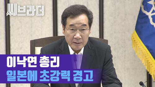 """이낙연 총리 """"일본이 사태를 악화시키면 예기치 못한 사태로 이어질수 있다"""" [C브라더]  이미지"""