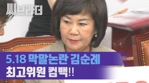 5.18 막말 논란 김순례 자유한국당 최고위원 컴백!! [C브라더] 이미지