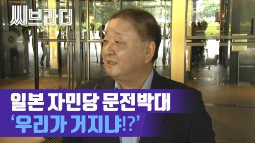 일본 자민당의 문전박대에 '우리가 거지냐?!' 방일 의원단 '구걸 외교 안 한다' [C브라더]  이미지