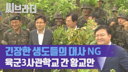 육군3사관학교 간 황교안 자유한국당 대표, 긴장한 생도들의 대사 실수? [C브라더]  이미지