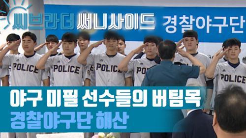 '한국 야구사에 슬픈 기억이 될 날' 경찰야구단 14년 만에 해단 '우리는 승리했다' [C브라더]  이미지