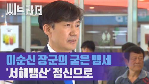 조국 '서해맹산' 이순신 장군의 한시로 빗대 밝힌 법무부 장관 지명 소감 [C브라더] 이미지