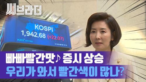 자유한국당이 와서 증시 상승?' 나경원, 한국거래소 방문 '기분이 좋아' [C브라더]  이미지