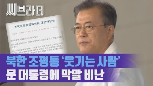 북한 조평통 담화, 문재인 대통령에 '웃기는, 뻔뻔한 사람' 광복절 경축사 맹비난 [C브라더]  이미지
