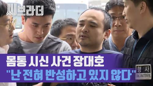 """얼굴 공개된 한강 몸통 시신 사건 피의자!! """"전혀 미안하지 않아"""" (풀버전) [C브라더]  이미지"""