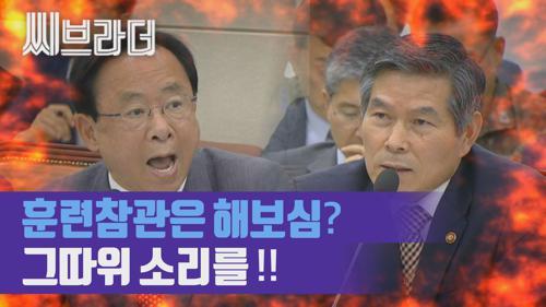 '정경두 VS 이주영' 국방위원회에서 제대로 붙었다. 역대급 공방전 풀버전!! [C브라더] 이미지