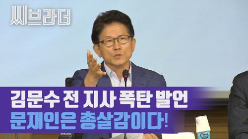 """""""문재인은 총살감이다."""" 김문수 전 지사의 폭탄 발언 풀버전!!! [C브라더] 이미지"""