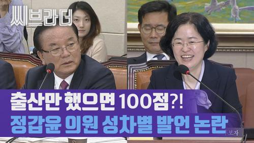 """정갑윤 의원, 미혼 후보자에 """"출산으로 기여해달라"""" 성차별 논란 [C브라더]  이미지"""