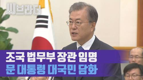 조국 법무부 장관에 임명장 수여한 문재인 대통령, 대국민 메시지 '풀영상' [씨브라더]  이미지