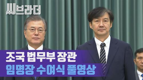 조국 법무부 장관, 문재인 대통령 임명장 수여식 '풀영상' [씨브라더] 이미지