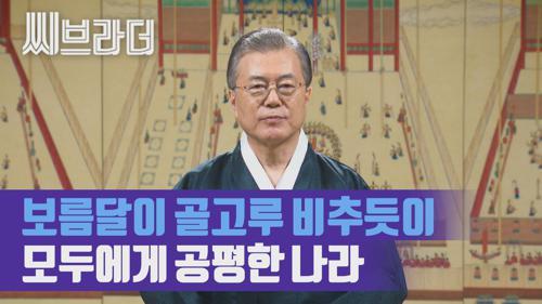 [풀영상] 문재인 대통령 대국민 추석 인사 '모두에 공평한 나라 소망' [씨브라더] 이미지