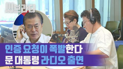 '인증 요청 문자 폭발' 문재인 대통령, 라디오 '여성시대' 깜짝 출연 [씨브라더] 이미지
