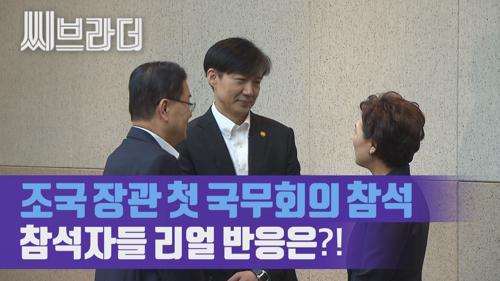 조국 법무부 장관 국무회의 첫 참석, 참석자들의 리얼 반응은? (ft. 문재인 대통령) [씨브라더] 이미지