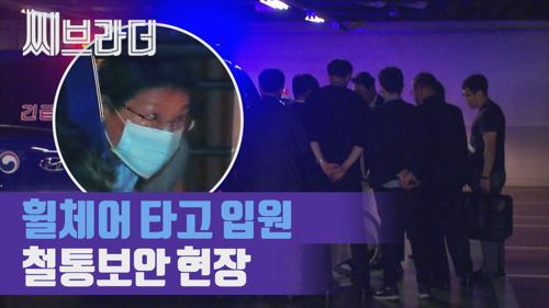 구치소 나온 박근혜 전 대통령, 어깨 수술 입원 철통 보안 현장 [씨브라더]  이미지