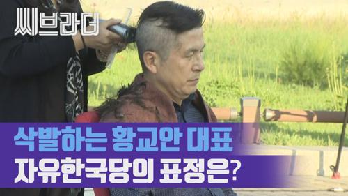 '조국에 마지막 통첩' 황교안 자유한국당 대표 삭발, 제1야당 대표의 첫 삭발 [씨브라더]  이미지