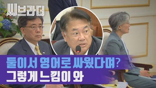정진석의 느낌으로 본 강경화·김현종 불화설의 이유 '둘이서 영어로 싸웠다며?' [씨브라더]  이미지