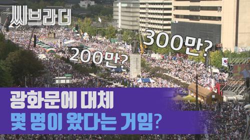 '조국 반대' 광화문 집회, 200만인지 300만인지 세어 봄 [씨브라더] 이미지