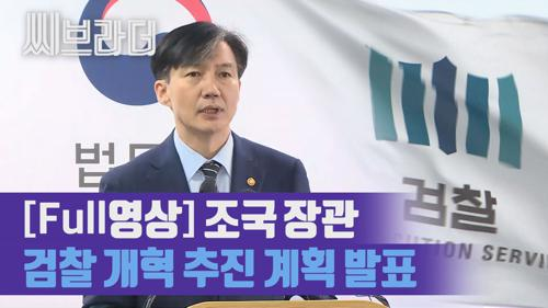조국 법무부 장관, 검찰 개혁 추진 계획 발표 [씨브라더] 이미지