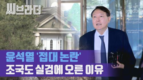 윤석열 총장, 별장 접대 받았나? 당시 사건 어땠는지 다시 한 번 살펴봄[씨브라더] 이미지