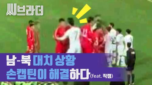 북한 주재 스웨덴 대사가 공개한 남-북 축구 영상, 해결사 손흥민 돋보여 [씨브라더] 이미지