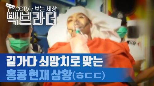 '송환법 반대' 단체 대표, 쇠망치 공격 받아... 홍콩 '백색테러' 공포 [씨브라더] 이미지