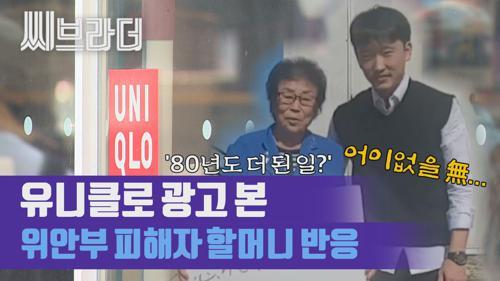 유니클로 광고를 본 위안부 피해자 양금덕 할머니의 반응 [씨브라더] 이미지