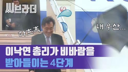 일본 방문한 이낙연 총리, 비바람에 우산 부러졌나연...[씨브라더]  이미지