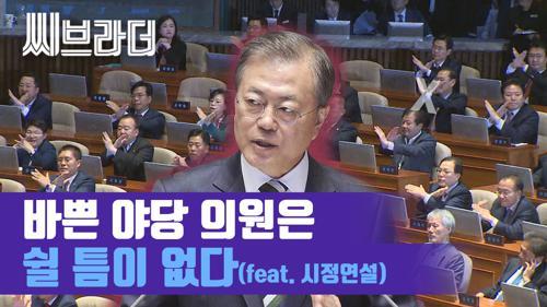 대통령 시정연설, 자유한국당 의원들의 32분 살펴봄[씨브라더]  이미지
