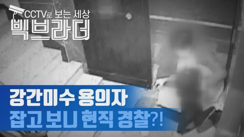 귀갓길 여성 성폭행하려한 남성, 현직 경찰로 밝혀져 '충격' [씨브라더] 이미지