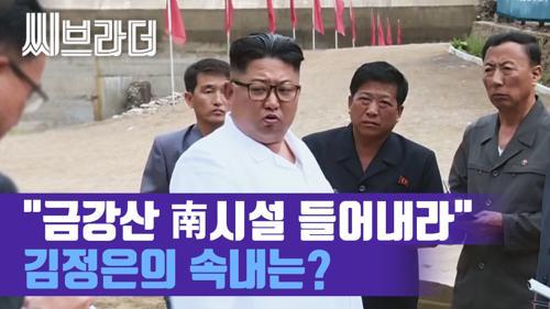 """김정은 """"금강산의 남측 시설 모두 들어내라"""", 그가 바라는 것은 과연? [씨브라더]  이미지"""