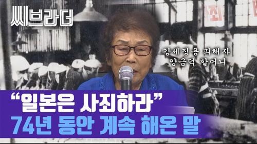 """""""일본 사죄하라"""", 강제징용 피해자 양금덕 할머니가 진짜 하고 싶은 이야기 [씨브라더] 이미지"""