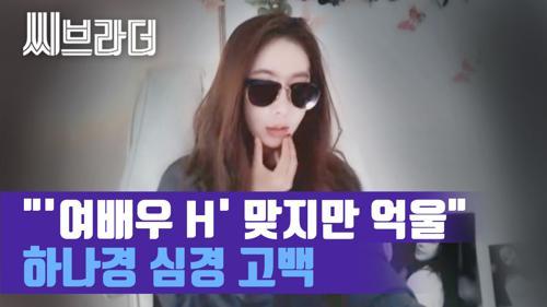 '데이트 폭력 여배우' 하나경, 개인방송 통해 가해 인정[씨브라더]  이미지