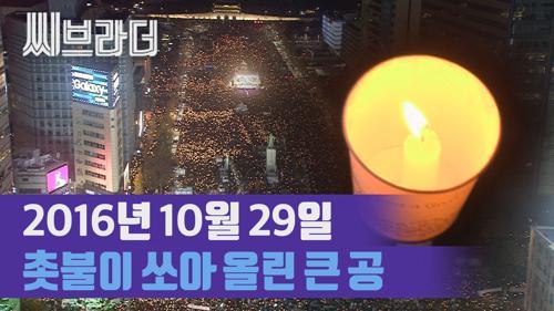 촛불집회 3주년... 대한민국을 바꿔놓은 2016년 10월 29일의 촛불 [씨브라더] 이미지