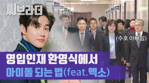 '엑소' 멤버 수호의 아버지, 김용하 순천향대 교수 자유한국당 입당[씨브라더] 이미지