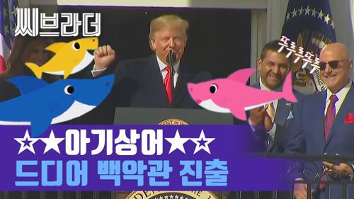 트럼프 X 아기상어 컬래버레이션!? 백악관에 울려퍼진 뚜루루뚜루~♪♩♬[씨브라더] 이미지