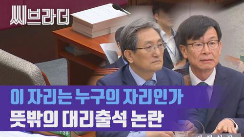 김상조 정책실장 예결위 '대리출석' 논란, 오늘도 고성 오간 국회[씨브라더] 이미지