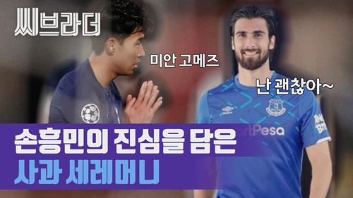 손흥민, 새 역사를 쓰다! 유럽프로축구 통산 한국인 최다골 신기록 [씨브라더] 이미지