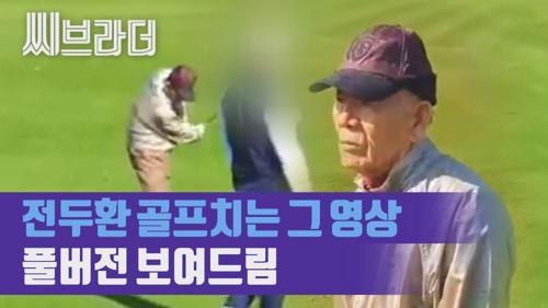 """""""광주하고 나하고 무슨 상관 있어"""" 전두환 前 대통령, 골프치는 모습 포착 [씨브라더] 이미지"""