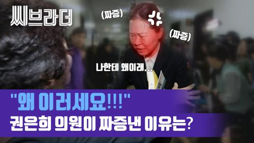 '매정한 뿌리침','여순사건' 유가족 손을 뿌리친 권은희 의원 논란 [씨브라더] 이미지