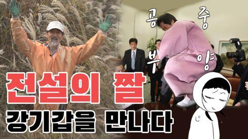 전설의 짤 '공중부양' 의 주인공 강기갑 의원 근황!! [소희뉴스 제2화 강기갑편] 이미지
