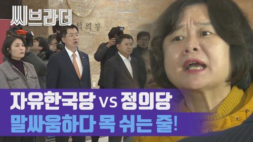 '폭력사태 사과하라' 자유한국당 농성장 항의 방문한 정의당 [씨브라더] 이미지